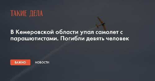 В Кемеровской области упал самолет с парашютистами. Погибли девять человек