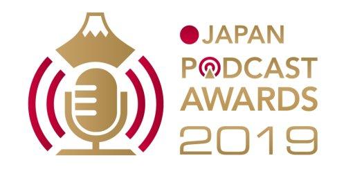 音声コンテンツの新たな指標を目指す「JAPAN PODCAST AWARDS」が開催決定、エントリー受付を開始