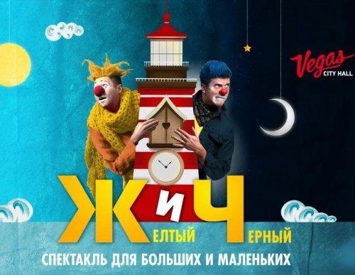 Егор Дружинин представит в Москве клоунский спектакль «Желтый и Черный»