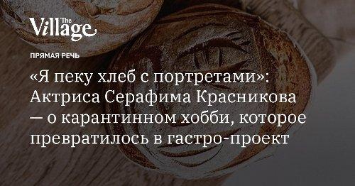 «Я пеку хлеб с портретами»: Актриса Серафима Красникова — о карантинном хобби, которое превратилось в гастро-проект