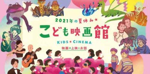 "Screening Event ""Kids' Cinema: The Summer Vacation of 2021"""