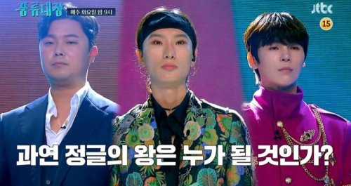 송가인, 자가격리로 '풍류대장' 5회도 미출연…복귀 언제? #풍류대장 #송가인 #박칼린