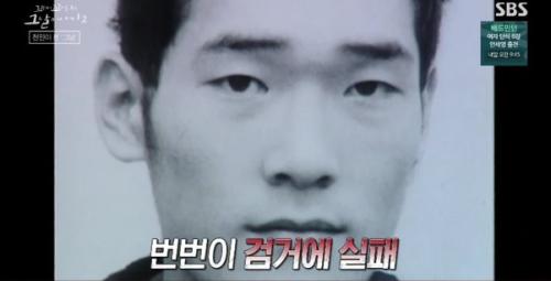 탈옥수 신창원사건, '꼬꼬무 시즌2' 최고 조회 수 동영상 기록 #꼬꼬무 #신창원
