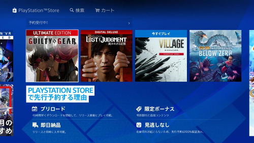 Judgment Sequel Leaked on PSN