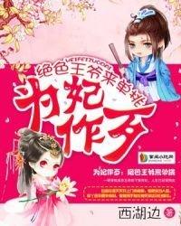 https://www.ttkan.co/novel/chapters/weifeizuodai-xihubian - cover
