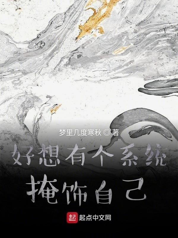 https://www.ttkan.co/novel/chapters/haoxiangyougexitongyanshiziji-menglijiduhanqiu - cover