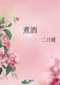 https://www.ttkan.co/novel/chapters/zhujiu-eryuenuan - cover