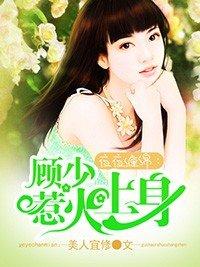 https://www.ttkan.co/novel/chapters/yeyechanmian_gushaorehuoshangshen-meirenyixiu - cover