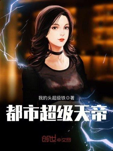 《都市超級天帝》小說 - 天天看小說