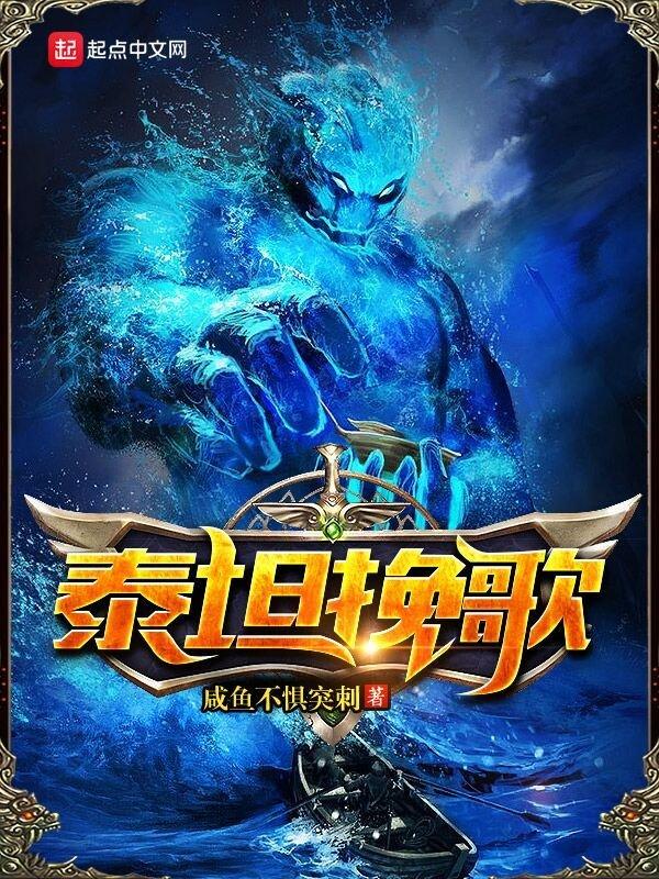 https://www.ttkan.co/novel/chapters/taitanwange-xianyubujutuci - cover