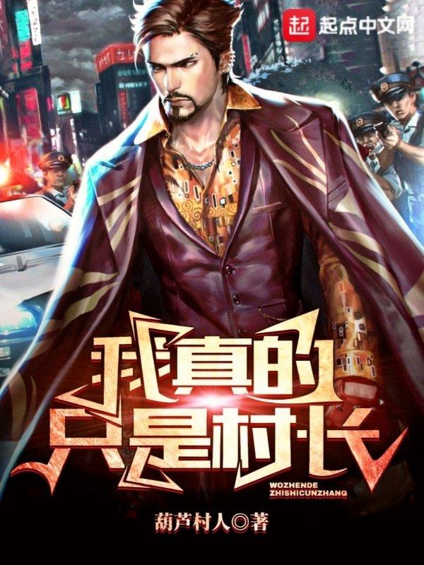 https://www.ttkan.co/novel/chapters/wozhendezhishicunzhang-hulucunren - cover