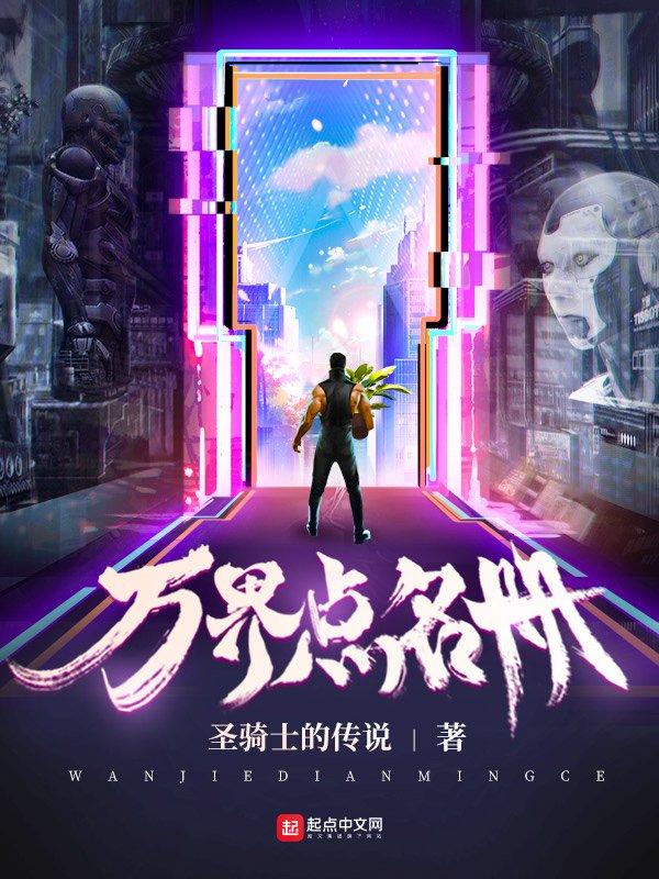 https://www.ttkan.co/novel/chapters/wanjiedianmingce-shengqishidechuanshuo - cover