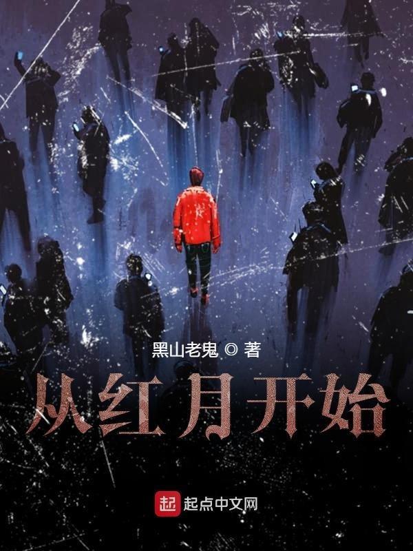 https://www.ttkan.co/novel/chapters/conghongyuekaishi-heishanlaogui - cover