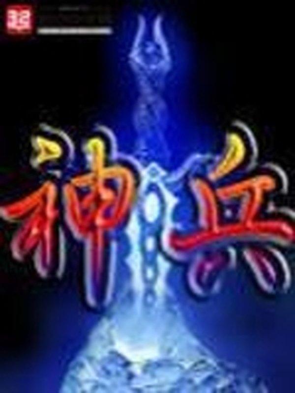 https://www.ttkan.co/novel/chapters/wangyouhonghuangzhishenbingliqi-fabiaodewoniu - cover