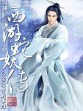 《西遊蛇妖傳》小說 - 天天看小說