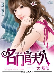https://www.ttkan.co/novel/chapters/mingmenguanfuren-yanmang - cover