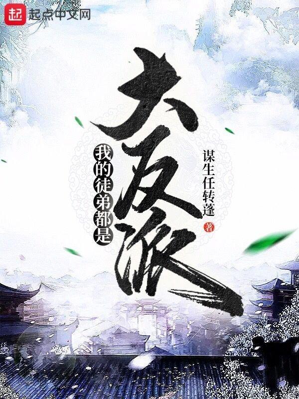 https://www.ttkan.co/novel/chapters/wodetudidoushidafanpai-moushengrenzhuanpeng - cover