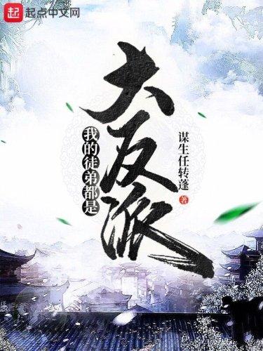 https://www.ttkan.co/novel/chapters/wodetudidoushidafanpai-moushengrenzhuanpeng cover image