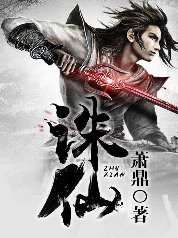 https://www.ttkan.co/novel/chapters/zhuxian-xiaoding - cover