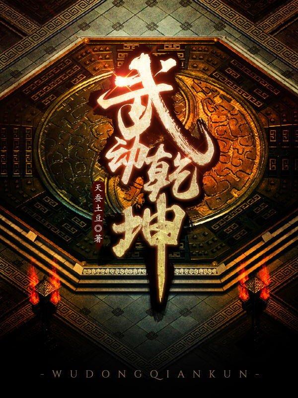 https://www.ttkan.co/novel/chapters/wudongqiankun-tiancantudou - cover
