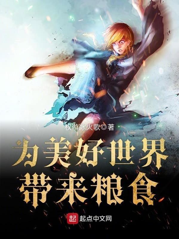 https://www.ttkan.co/novel/chapters/weimeihaoshijiedailailiangshi-quanyoubinghuoge - cover
