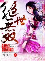 https://www.ttkan.co/novel/chapters/jueshiwushuang_zhizunxiaokuangqi - cover