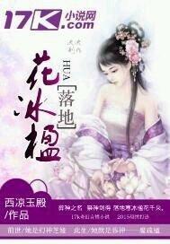 https://www.ttkan.co/novel/chapters/zangshenzhiming_luodihuabingying-xiliangyudian - cover