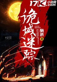 https://www.ttkan.co/novel/chapters/guiyumizong-xujiu - cover