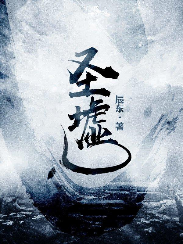 https://www.ttkan.co/novel/chapters/shengxu-chendong - cover