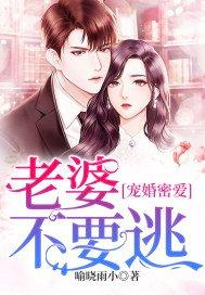 https://www.ttkan.co/novel/chapters/chonghunmiai_laopo_buyaotao-yuxiaoyuxiao - cover