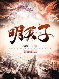 https://www.ttkan.co/novel/chapters/mingtianzi-mingjianshanzhuang - cover