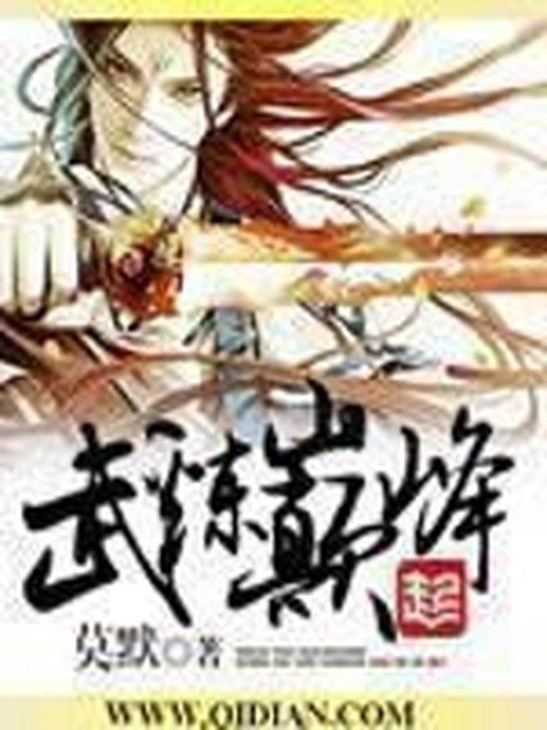 https://www.ttkan.co/novel/chapters/wuliandianfeng-momo - cover