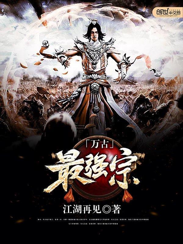 https://www.ttkan.co/novel/chapters/wanguzuiqiangzong-jianghuzaijian - cover