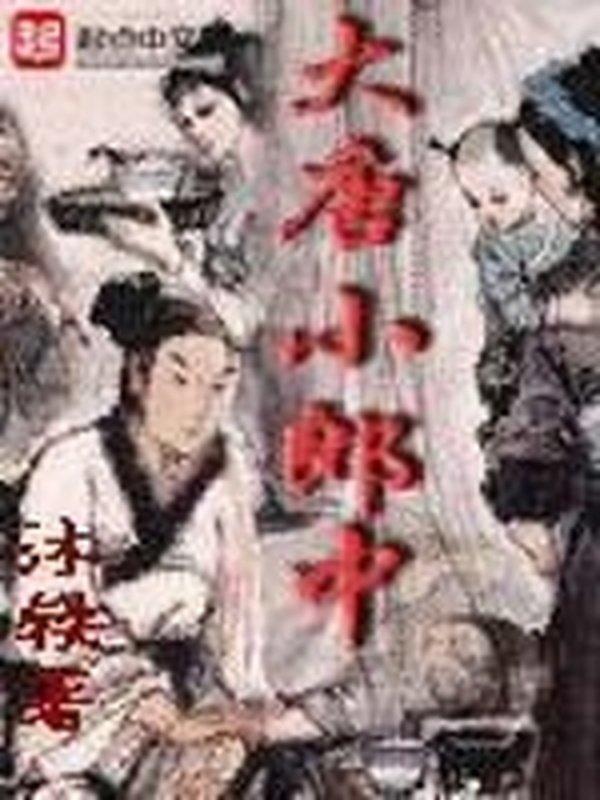 https://www.ttkan.co/novel/chapters/datangxiaolangzhong-muyi - cover