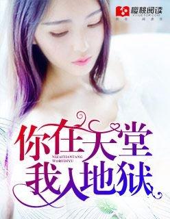 https://www.ttkan.co/novel/chapters/nizaitiantang_worudeyu-muhan - cover