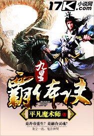 https://www.ttkan.co/novel/chapters/jiuxingbatijue-pingfanmoshushi - cover