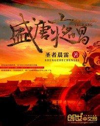 https://www.ttkan.co/novel/chapters/shengtangyechang-shengzhechenlei - cover