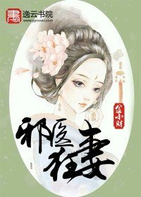 https://www.ttkan.co/novel/chapters/xieyikuangqi-jinxiaocai - cover