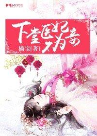 https://www.ttkan.co/novel/chapters/xiatangyifeibuweiqie-jubao - cover