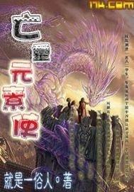 https://www.ttkan.co/novel/chapters/wanglingyuansushi-jiushiyisuren - cover
