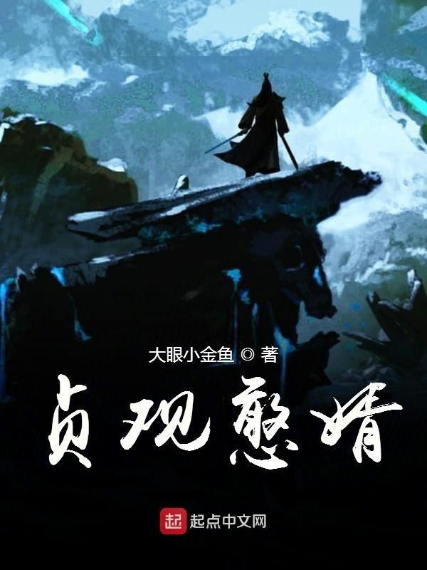 https://www.ttkan.co/novel/chapters/zhenguanhanxu-dayanxiaojinyu - cover
