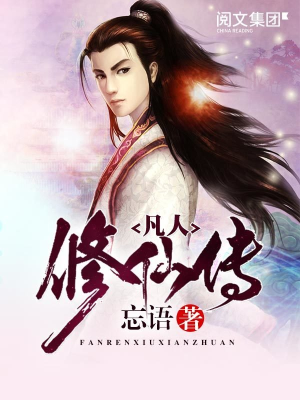 https://www.ttkan.co/novel/chapters/fanrenxiuxianchuan-wangyu - cover