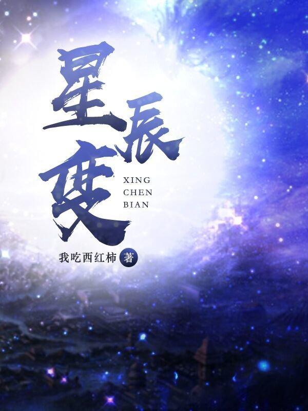 https://www.ttkan.co/novel/chapters/xingchenbian-wochixihongshi - cover