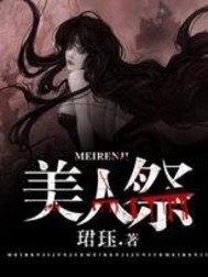 https://www.ttkan.co/novel/chapters/meirenji-junjue - cover