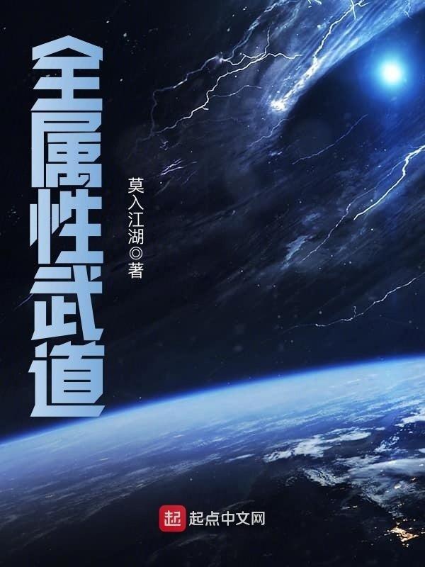 https://www.ttkan.co/novel/chapters/quanshuxingwudao-morujianghu - cover