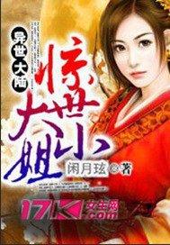 https://www.ttkan.co/novel/chapters/jingshidaxiaojie-xianyuexuan - cover