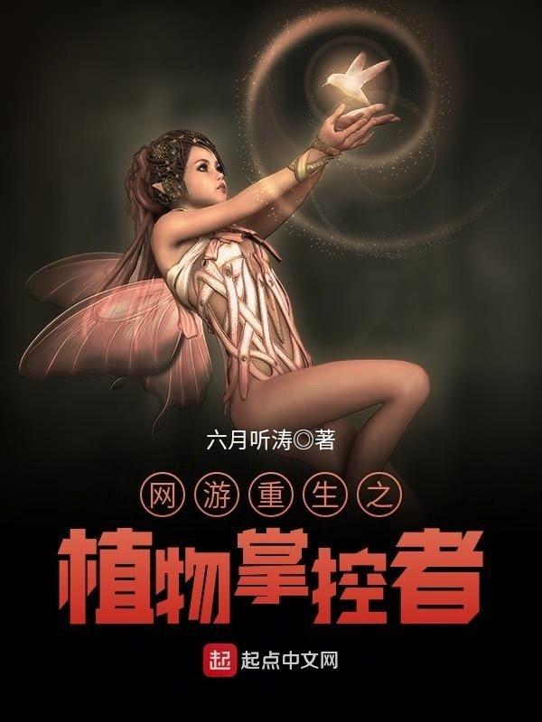 https://www.ttkan.co/novel/chapters/wangyouzhongshengzhizhiwuzhangkongzhe-liuyuetingtao - cover