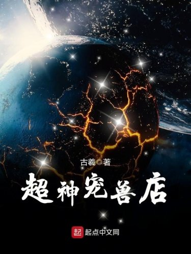 《超神寵獸店》小說 - 天天看小說