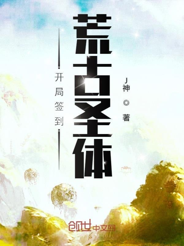 https://www.ttkan.co/novel/chapters/kaijuqiandaohuanggushengti-jshen - cover