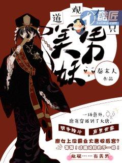 https://www.ttkan.co/novel/chapters/daoguanyouzhimeinanyao-qinmoren - cover